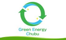 グリーンエネルギー中部